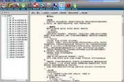 自考00054《管理学原理》易考模考[高频考题]软件 5.0