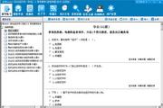 自考00009《政治经济学(财经)》易考模考[高频考题]软件