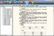 自考00076《国际金融》易考模考[高频考题]软件