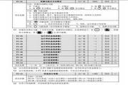 森兰SB70G315变频器使用手册
