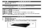 飞利浦SPK3700键盘使用手册