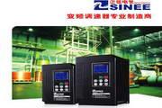 正弦电气 SINE308-055变频器使用说明书