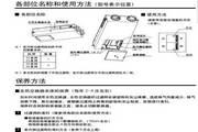 松下FY-15LD3CL全热交换器安装使用说明书