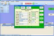 青苹果商砼混凝土地磅软件 5.31