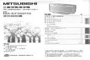 三菱MA-EF502HS空气净化机使用说明书