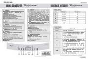 惠而浦WI6068RGSF洗衣机使用说明书