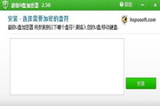 超级U盘加密器 2.50