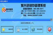 紫兴进销存管理软件 2012