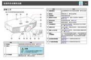 爱普生EB-G5750WU投影机使用说明书