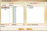 领智(SPA、休闲)会所管理系统 9.5 试用版