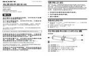 索尼音箱SRS-M5型说明书