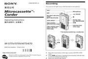 索尼卡式录音机M-570V型使用说明书