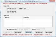 方配微信发送服务器 1.0