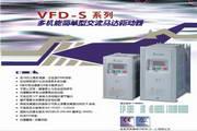 台达VFD022S21B变频器说明书