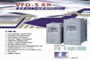 台达VFD022S23A变频器说明书