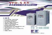 台达VFD015S21E变频器说明书