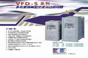 台达VFD007S21A变频器说明书