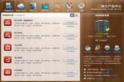 二维火餐饮管理收银软件系统 v5.5