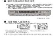 松下XQB75-F741U洗衣机说明书