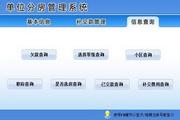 宏达单位分房管理系统 代理版 1.0