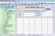 恒智天成浙江全套建筑资料软件 9.3.6