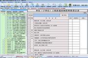 恒智天成官方2015海南建筑工程资料软件
