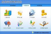 宏达房屋征收管理系统 绿色版 1.0