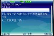 花草园QQV回拨软件 For java 1.0