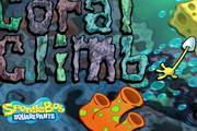 海绵宝宝爬珊瑚...