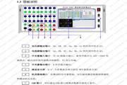 能高HNJBC-6006微机继电保护测试仪说明书
