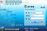 微方进销存系统 网络专业版 5.0