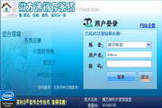 微方进销存系统 网络标准版 5.0