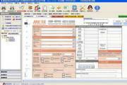 飚风物流管理软件 5.0
