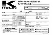 歌林HK-M97型录放映机使用说明书