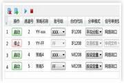 迅投交易终端软件 1.0.1.113