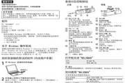 索尼NWZ-B173F数码影音使用说明书