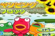青蛙跳跃式前进...