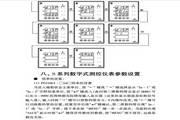 斯菲尔PS194Q-4S1T数字式测控电力仪表用户手册