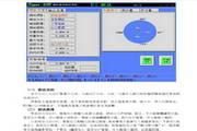 邦正Super-620电继保护微机型测试系统使用说明书