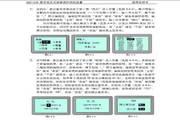 天能DSV-31B数字电压互感器保护测控装置说明书