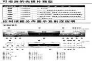 歌林KVD-1700K型DVD播放机说明书