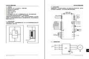 三品SANVC-4T1600G/P型变频器说明书