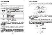 誉强YQ3000-F74090G通用变频器使用说明书