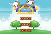 彩虹兔大冒险3...