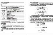 誉强YQ3000-F74075G通用变频器使用说明书