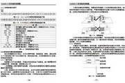 誉强YQ3000-F74030G通用变频器使用说明书
