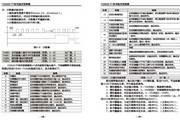 誉强YQ3000-F7402P2G通用变频器使用说明书