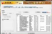 红铃铛企业信息采集软件 2.76