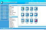 智络BS连锁会员管理软件-专业版 7.0.6