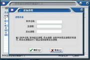 华华后台进程拦截器 1.2